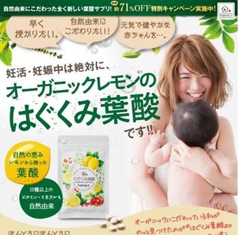 はぐくみ葉酸は不妊に効果的