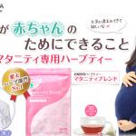 むくみを解消したい妊婦さんへ【AMOMA】マタニティブレンド
